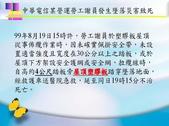 105年屋頂作業危害辨識及自主管理制度建立宣導會講義照片檔:105年屋頂作業危害教育訓練教材_頁面_103.jpg