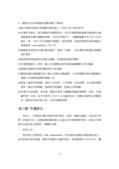 電腦工作站安全衛生指引:電腦工作站安全衛生指引_頁面_15.jpg
