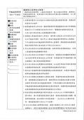 曾文淨水-會議記錄_109.04.14照片檔:曾文淨水-會議記錄_109.04.14_頁面_3.jpg