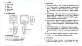 NECKER S3行車記錄器說明書:ECKER S3行車記錄器說明書_04.jpg