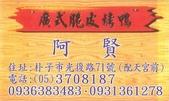 嘉義縣朴子市地區食店家:51廣式脆皮烤鴨.jpg