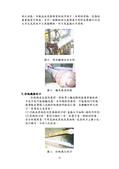 機械安全作業標準宣導手冊:機械安全作業標準宣導手冊_頁面_19.jpg