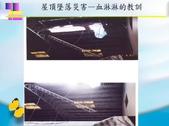 105年屋頂作業危害辨識及自主管理制度建立宣導會講義照片檔:105年屋頂作業危害教育訓練教材_頁面_122.jpg