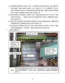107重大職災實例:107全部案例彙編_頁面_19.jpg