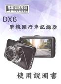 路易視dx6行車邕錄器:路易視dx6行車邕錄器-1.jpg