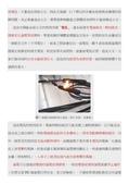 如何防範太陽能系統火災:如何防範太陽能系統火災_頁面_02.jpg