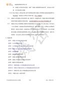 旭鑫能源承攬人安全衛生管理辦法:承攬人安全衛生管理辦法_頁面_09.jpg