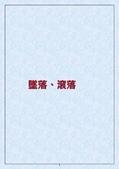 營造業職災解析大全:營造業職災解析大全_頁面_02.jpg