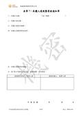 旭鑫能源承攬人安全衛生管理辦法:承攬人安全衛生管理辦法_頁面_16.jpg
