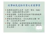 94台電局限空間作業宣導會講義:94台電局限空間作業宣導會講義_頁面_003.jpg
