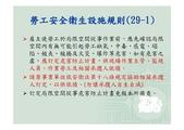 94台電局限空間作業宣導會講義:94台電局限空間作業宣導會講義_頁面_005.jpg