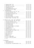 106年維運自主檢查表:表5_太陽光電系統維護保養檢查表_頁面_4.jpg