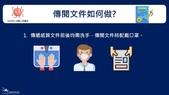 永齡健康基金會製作防疫預防新冠病毒宣導文宣:永齡健康基金會製作20210602-17.jpg