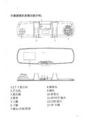 高清車載攝像機說明書:高清車載攝像機說明書_2.jpg
