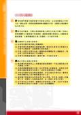 安全衛生宣導海報:以堆高機載人作業常導致重大職災_頁面_5.jpg