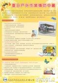 安全衛生宣導海報:夏日戶外作業慎防中暑.jpg