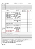 107年自主檢查表:附件11_電纜施工自主檢查表_頁面_1.jpg