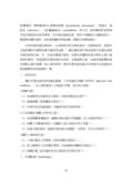 電腦工作站安全衛生指引:電腦工作站安全衛生指引_頁面_16.jpg