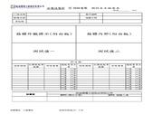 107年自主檢查表:附件13_台電送電前DC開路電壓測試自主檢查表.jpg