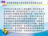 105年屋頂作業危害辨識及自主管理制度建立宣導會講義照片檔:105年屋頂作業危害教育訓練教材_頁面_110.jpg