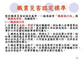 職業災害講座0530(二):職業災害講座0530(二)_頁面_010.jpg