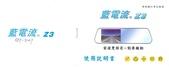 藍電流Z3後視鏡行車記錄器說明書:藍電流Z3後視鏡行車記錄器說明書_1.jpg