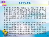 105年屋頂作業危害辨識及自主管理制度建立宣導會講義照片檔:105年屋頂作業危害教育訓練教材_頁面_112.jpg
