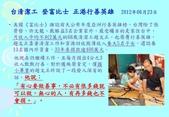 105年屋頂作業危害辨識及自主管理制度建立宣導會講義照片檔:105年屋頂作業危害教育訓練教材_頁面_149.jpg