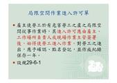 94台電局限空間作業宣導會講義:94台電局限空間作業宣導會講義_頁面_014.jpg