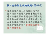 94台電局限空間作業宣導會講義:94台電局限空間作業宣導會講義_頁面_016.jpg