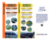109年網誌圖片:20200115-0919統益機電工程.jpg