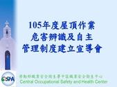 105年屋頂作業危害辨識及自主管理制度建立宣導會講義照片檔:105年屋頂作業危害教育訓練教材_頁面_001.jpg