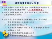 105年屋頂作業危害辨識及自主管理制度建立宣導會講義照片檔:105年屋頂作業危害教育訓練教材_頁面_029.jpg