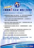 安全衛生宣導海報:工地防颱7大注意DM.jpg