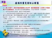 105年屋頂作業危害辨識及自主管理制度建立宣導會講義照片檔:105年屋頂作業危害教育訓練教材_頁面_032.jpg