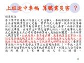 職業災害講座0530(二):職業災害講座0530(二)_頁面_019.jpg