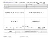 107年自主檢查表:附件14_台電送電前AC(絕緣導通接地電阻)測試自主檢查表.jpg