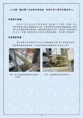 營造業職災解析大全:營造業職災解析大全_頁面_07.jpg