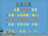 105年屋頂作業危害辨識及自主管理制度建立宣導會講義照片檔:105年屋頂作業危害教育訓練教材_頁面_146.jpg