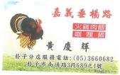 嘉義縣朴子市地區食店家:11黃慶輝火雞肉飯.jpg