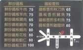 嘉義縣朴子市地區食店家:48鮮炒鐵板燒.jpg