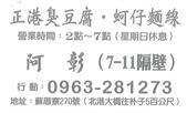 嘉義縣朴子市地區食店家:55正港臭豆腐.蚵仔麵線.jpg