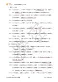 旭鑫能源承攬人安全衛生管理辦法:承攬人安全衛生管理辦法_頁面_06.jpg