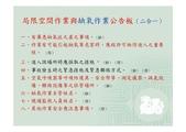 94台電局限空間作業宣導會講義:94台電局限空間作業宣導會講義_頁面_008.jpg