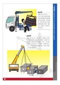 安全衛生宣導海報:工安警訊(吊車)_頁面_4.jpg