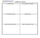 107年自主檢查表:附件3_線槽托架自主檢查表_頁面_4.jpg