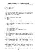 107重大職災實例:107全部案例彙編_頁面_20.jpg