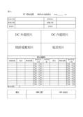 106年維運自主檢查表:表8_DC開路電壓測試自主檢查表.jpg