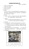 107重大職災實例:107全部案例彙編_頁面_04.jpg