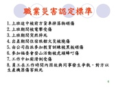 職業災害講座0530(二):職業災害講座0530(二)_頁面_006.jpg